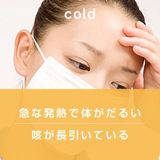 風邪・インフルエンザ